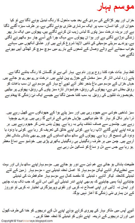 Rainy season essay in urdu png 588x972